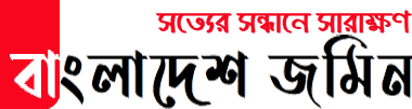 বাংলাদেশ জমিন২৪